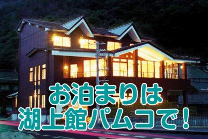 湖上館パムコ