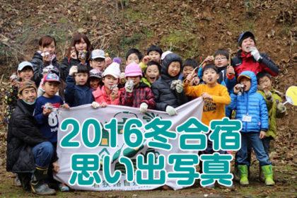 2016冬合宿思い出写真