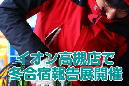 イオン高槻店 冬合宿報告展
