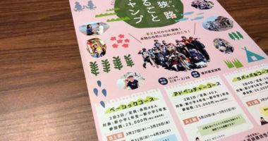 2019春キャンプ チラシ郵送