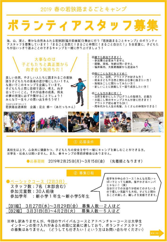 2019春キャンプスタッフ募集