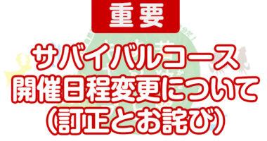 【重要】サバイバルコース開催日変更について