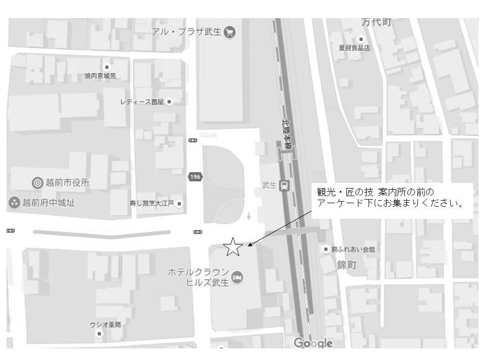JR武生駅の地図