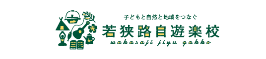 若狭路自遊楽校[福井県若狭町]